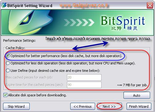 מדריך ל-Bitspirit 3- תוכנת שיתוף קבצים מרשת הביטורנט